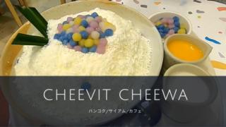 Cheevit cheewa